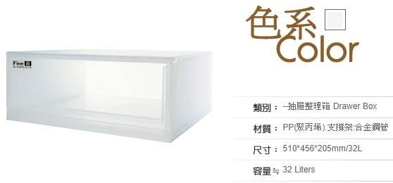 ((免運))聯府 KEYWAY 抽屜式整理箱/收納箱/衣物收納 3入組 LF5101