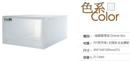 (超低價)聯府 KEYWAY 抽屜式整理箱 LF3401/衣物收納/收納箱/整理箱