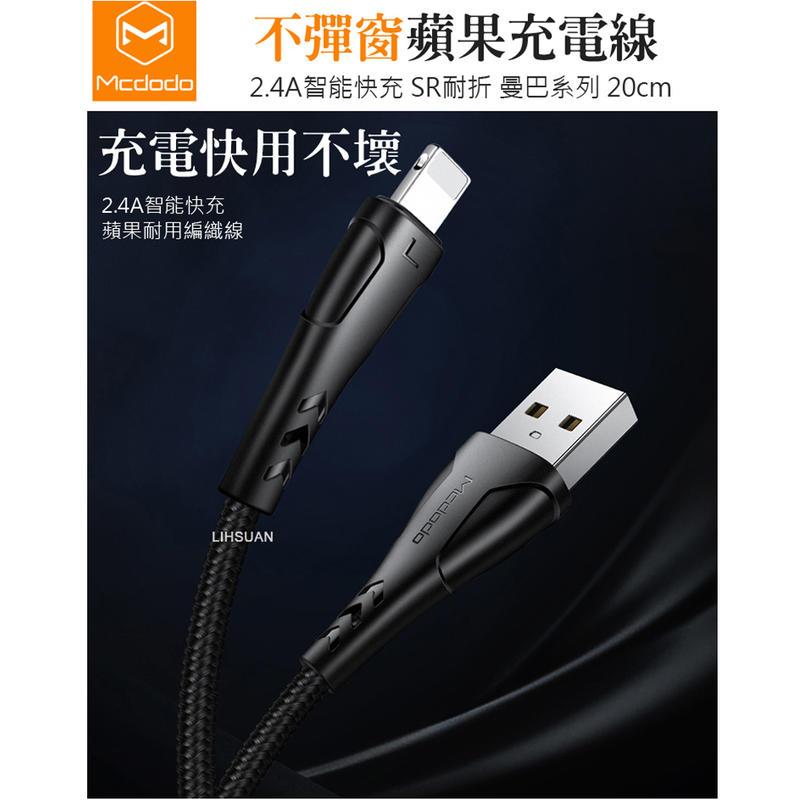 【Mcdodo台灣官方】iPhone/Lightning充電線傳輸線 2.4A快充 曼巴系列 20cm 麥多多