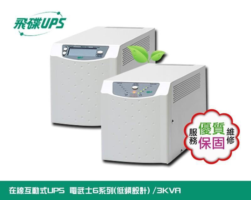 飛碟/電武士6系列【FT6030】3KVA在線互動式On Line UPS(低噪音/低頻/監控/高效能97%)【電聯社】