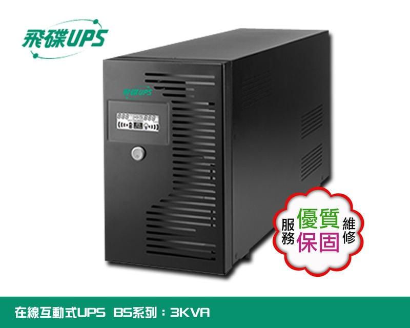 飛碟UPS/BS系列【FT3000BS】3KVA 在線互動式UPS(穩壓/監控/超大顯示面板/電池優化)【電聯社】