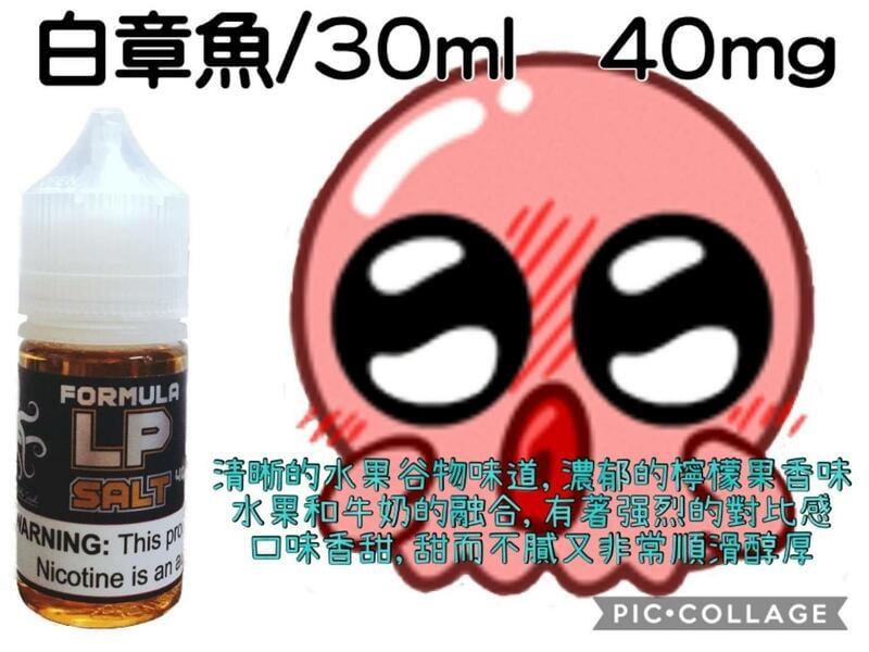 【  完美    滿千免運  白章魚鹽  30ml  40mg】  【小煙油】  原裝進口美油