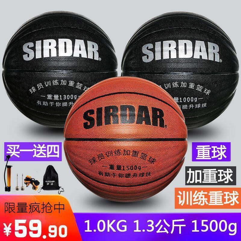 超重1公斤加重訓練教練籃球運球控球7號標準藍球1.5kg水泥地耐磨-—大臉貓~  露天拍賣