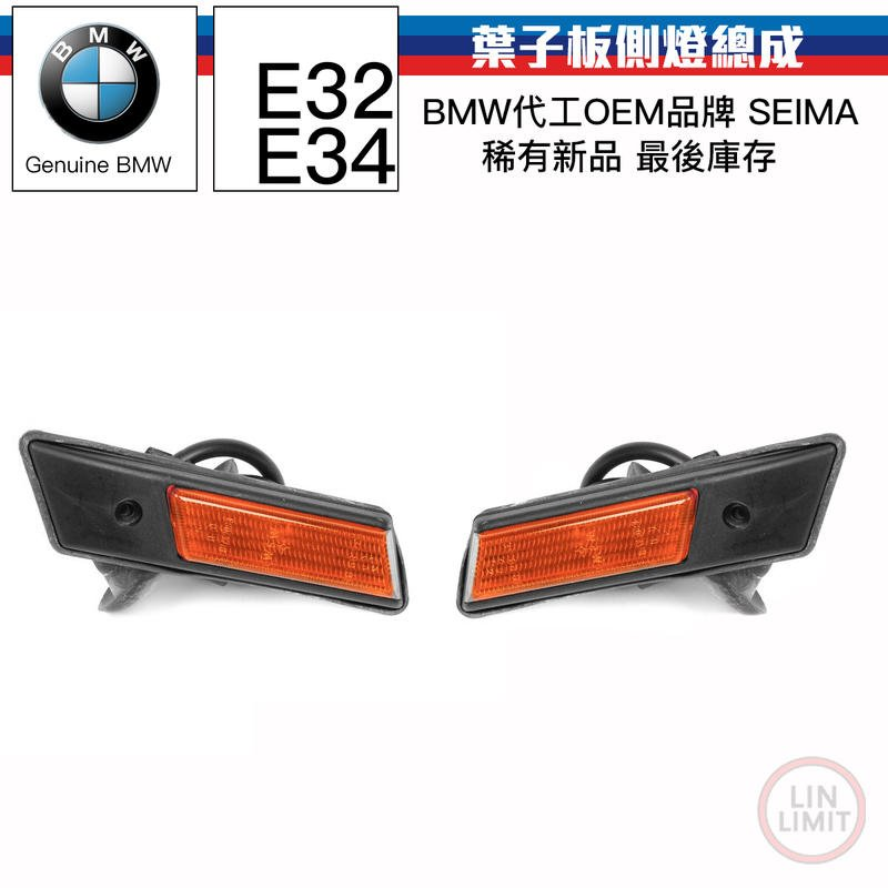 BMW 5系列 E34 7系列 E32 葉子板方向燈 側燈 SEIMA OEM 寶馬 林極限雙B
