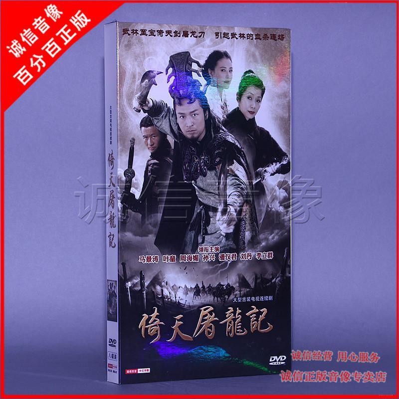 正版dvd電視劇 倚天屠龍記 馬景濤 葉童 8DVD光盤碟片經濟版 盒裝