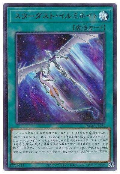 ~鳶尾遊戲王~ DAMA-JP051 星塵照耀 (銀字)