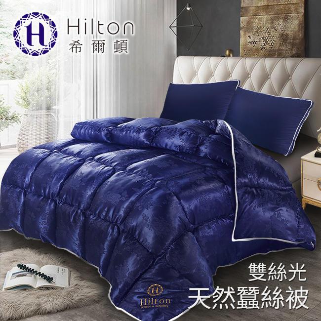 【免運】Hilton 希爾頓 拜占庭 雙絲光 天然蠶絲被 2.5KG/藍