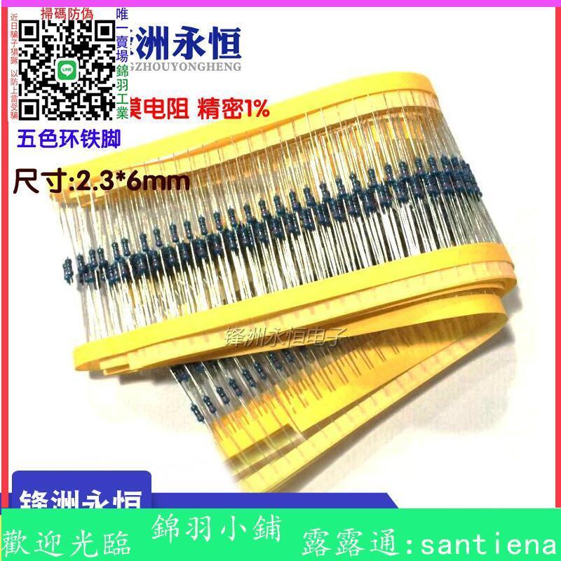 14W金膜電阻 2.2K 1% 五色環精密金屬膜電阻 0.25W 2200R