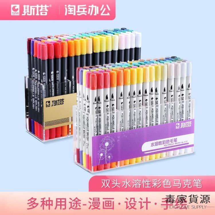 12色 水溶性軟頭手繪雙頭麥克筆套裝水彩筆毛筆美術生動漫專用