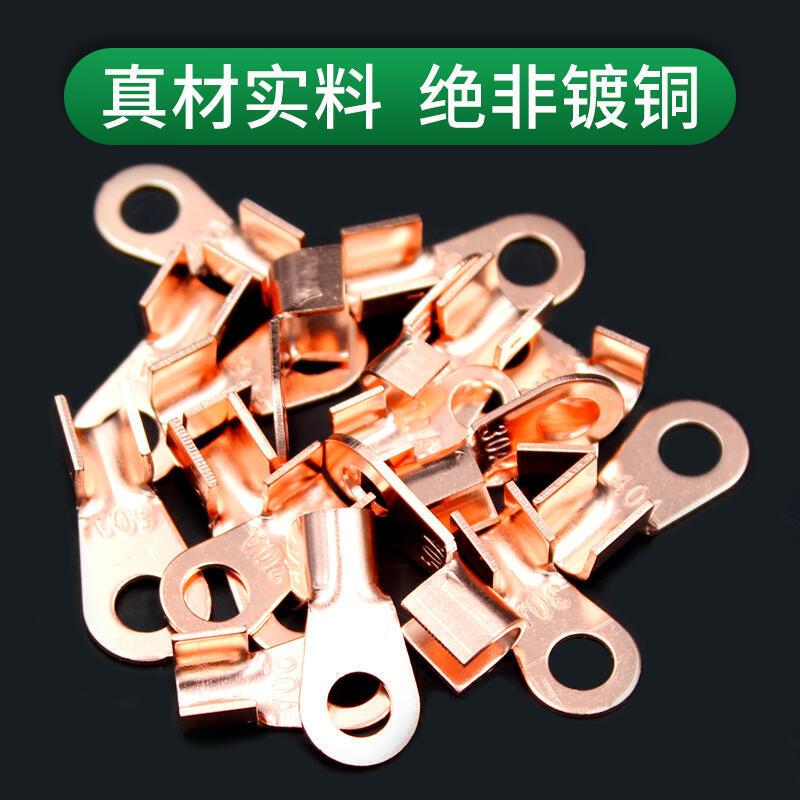 +現貨 好品質OT紫銅開口鼻接線端子大電流純銅線鼻子電瓶螺栓壓接圓孔銅線耳  露天拍賣