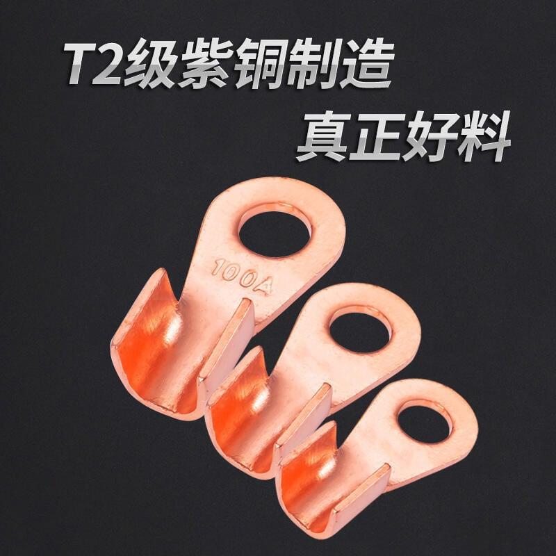 +現貨 好品質開口銅線耳OT-100A開口鼻銅線鼻子銅接頭接線端子冷壓壓線銅鼻子  露天拍賣