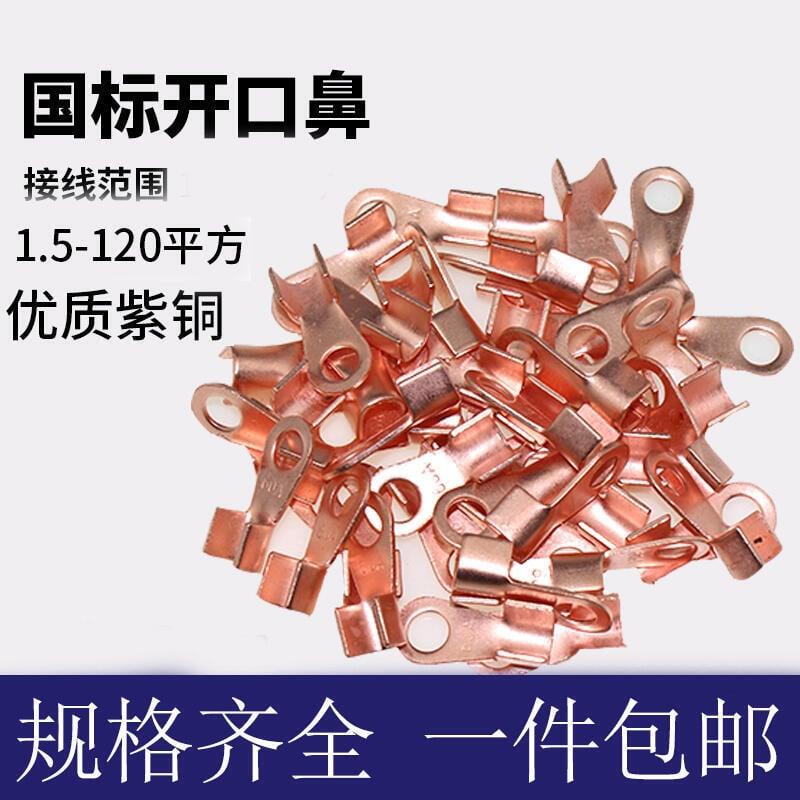 +現貨 好品質銅鼻子接線開口鼻OT-10 20 30 40 50 60A接頭銅線鼻子端子4平方銅  露天拍賣