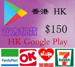 超商現貨 卡密 HK 香港谷歌 Google play gift card hk 150 港幣禮物卡