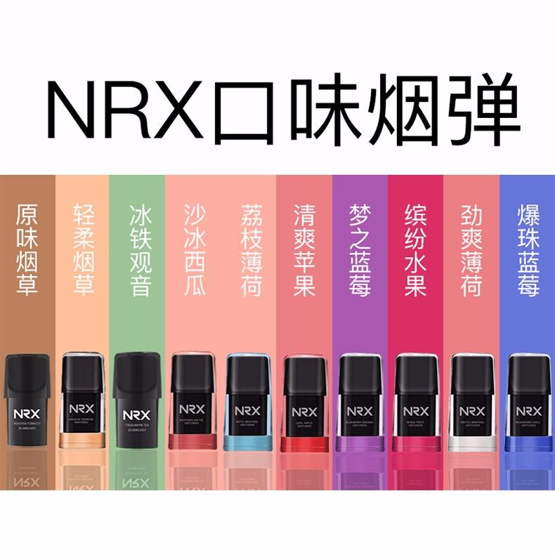 NRX2.0 nrx2代正品現貨 仿真食玩模型-phix-juul-moti-mt-mate1-zero-