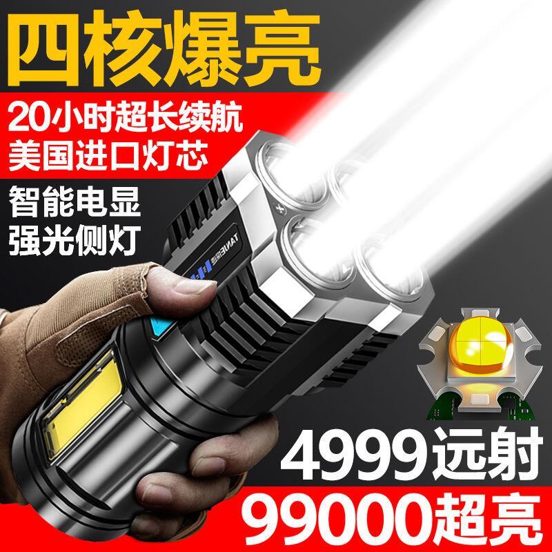四核爆亮手電筒強光可充電超亮小氙氣特種兵戶外多功能led遠射燈
