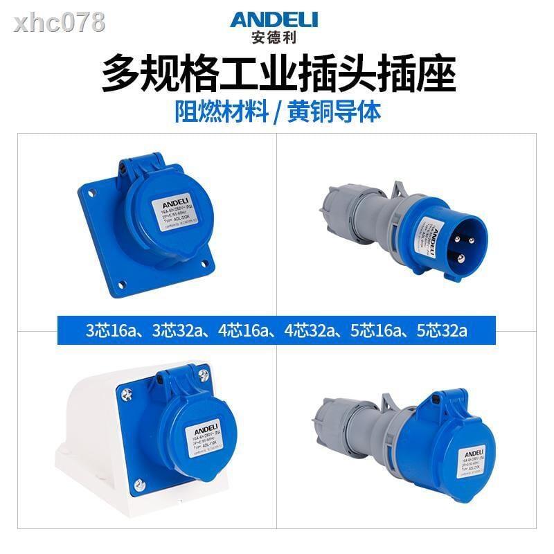 【今日優選】✁安德利工業插座防水航空插頭三相電3芯4芯5芯16A/32A公母對大功率