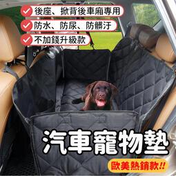 【台灣現貨 24h速出】寵物車載墊 座椅套加厚 車座墊 狗坐墊 汽車後座墊 車用寵物墊 狗用品 寵物車墊