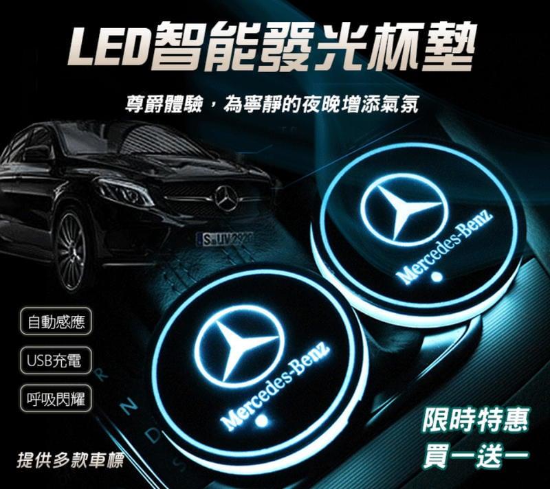 【快速出貨】客製 汽車LED發光水杯墊 七彩水杯墊車載氛圍燈太陽能USB充電 防滑杯墊