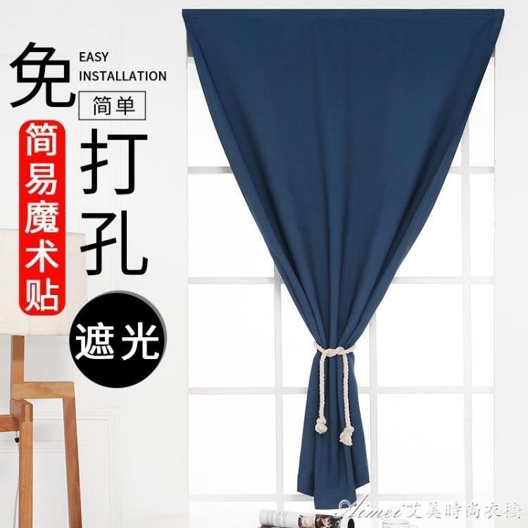 新品限時優惠 免打孔簡易安裝魔術貼窗簾遮光臥室飄窗北歐風簡約粘貼式小窗簾