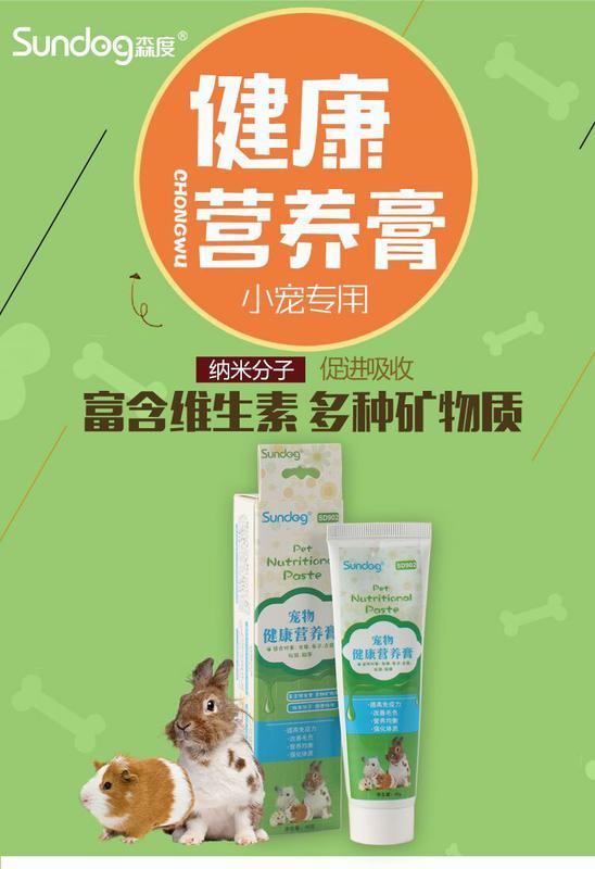 倉鼠營養膏荷蘭豬用品化毛膏兔子森度刺猬排毛膏營養助長龍貓牙膏-行運時代