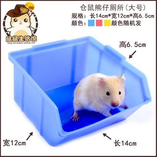 倉鼠廁所盆金絲熊廁所尿沙玩具屎盆尿盆便盆除臭房鼠家具用品-行運時代