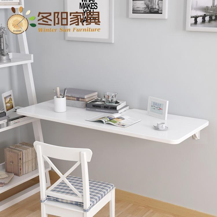 【特惠】書桌 折疊電腦桌餐桌墻壁掛墻上置物架頂盒書桌靠墻桌子家用可定制—行運時代