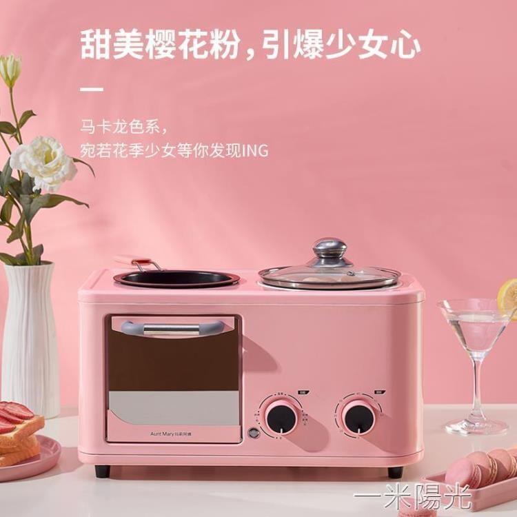 瑪莉阿姨早餐機多功能四合一家用面包烘烤箱智慧懶人早餐機全自動-【行運時代】