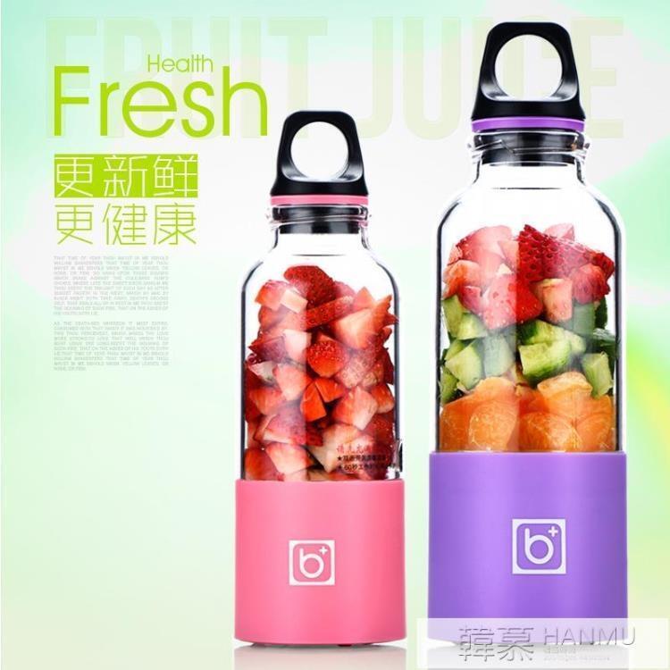 清倉-bingo繽果便攜式塑料榨汁機 電動攪拌水果杯便攜式攪拌機【行運時代】