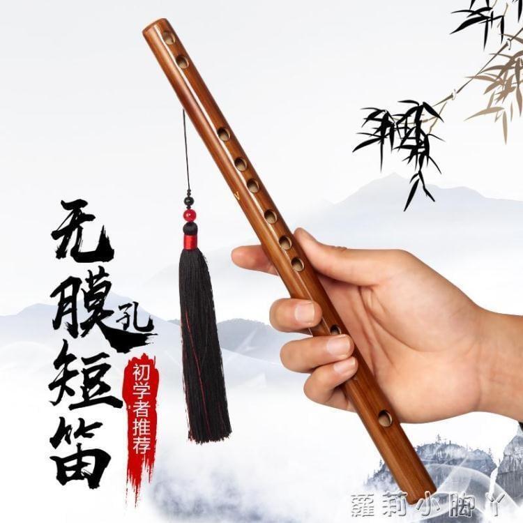笛子短笛學生入門便攜式迷你竹笛無膜孔橫笛初學者兒童成人樂器女-【行運時代】