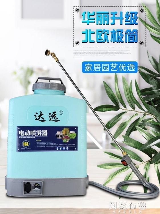 【全館免運】噴霧器 電動噴霧器加厚 全自動充電高壓除草殺蟲果樹 大功率背包桶 -【行運時代】
