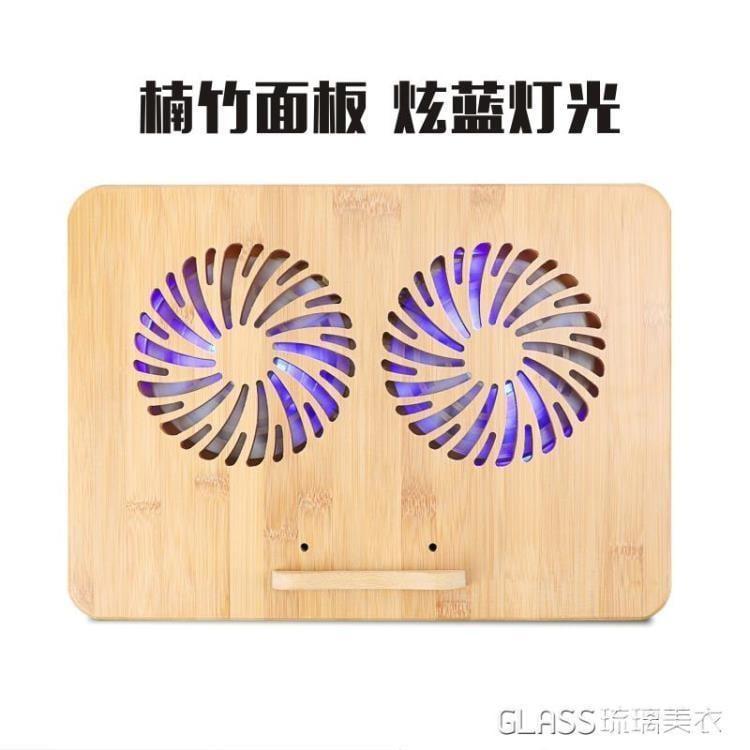 【特惠】筆記本電腦散熱器 竹支架風冷散熱架靜音護頸散熱底座—行運時代