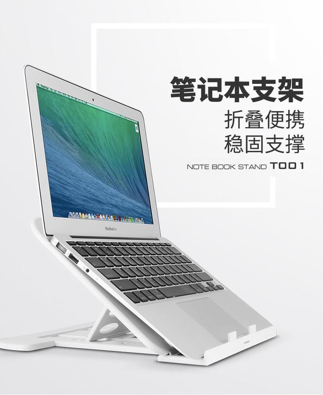 【特惠】筆電支架桌面頸椎折疊電腦升降便攜托架散熱器架子 增高墊底座—行運時代