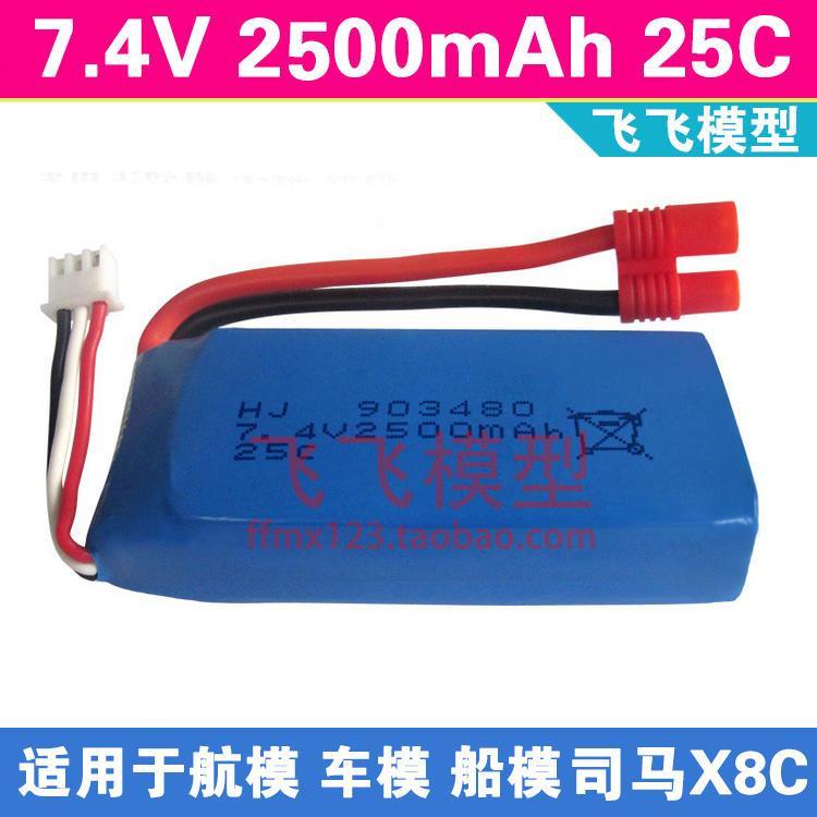【行運時代】7.4V 2S 2000mAh 2200mah 航模鋰電池 無人機飛行器 飛機