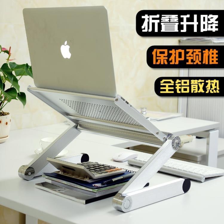 【特惠】NB散熱座筆電支架折疊升降增高電腦桌面散熱器底座站立辦公—行運時代