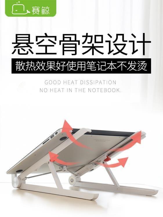 【特惠】NB散熱座賽鯨筆電支架托桌面增高散熱底座便攜簡約頸椎升降手提電腦支架—行運時代