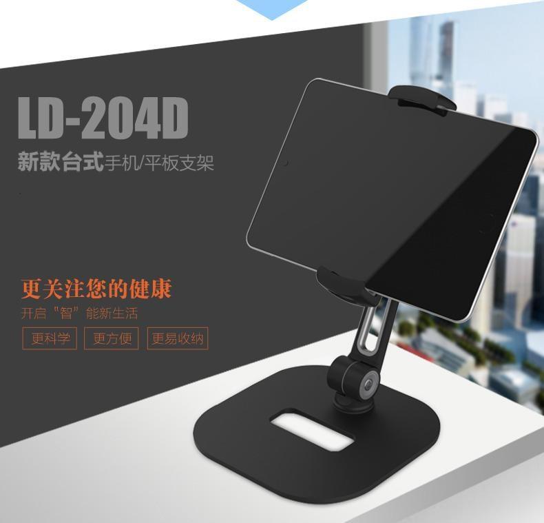 【特惠】桌面平板電腦多功能懶人手機支架 YX1620—行運時代