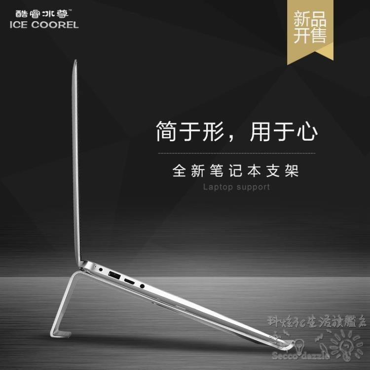 【特惠】鋁合金筆電支架蘋果電腦底座散熱器 SQ4807—行運時代