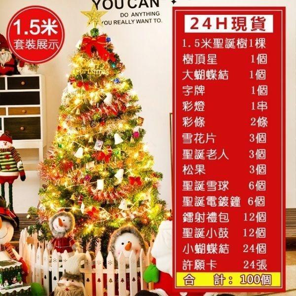 【全館免運】禮物 聖誕樹1.5米套餐節日裝飾品發光加密裝大型豪華韓版 -【行運時代】