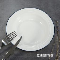 原點居家創意圓形深盤創意簡約義大利麵用深盤陶瓷藍線家用(9吋)(8吋)