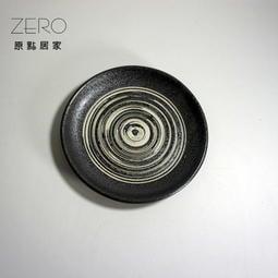 原點居家 窯變漩渦紋陶瓷盤 日式餐盤 5.5吋