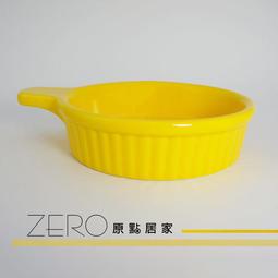 ZERO原點居家 陶瓷有柄圓形烤盅 烤布丁杯 直徑12.5cm