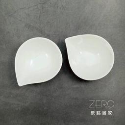 原點居家創意 陶瓷水滴型醬油碟 小菜碟