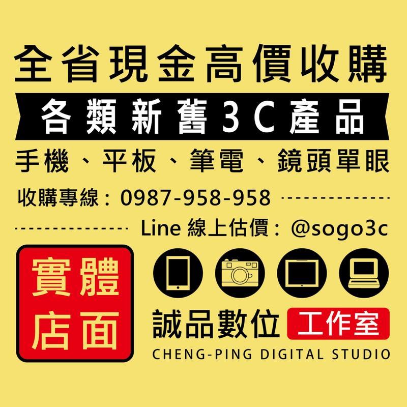 【收購平板】Asus ZenPad S 8.0 Z580CA Z581KL ZenPad C 7.0 Z170CX