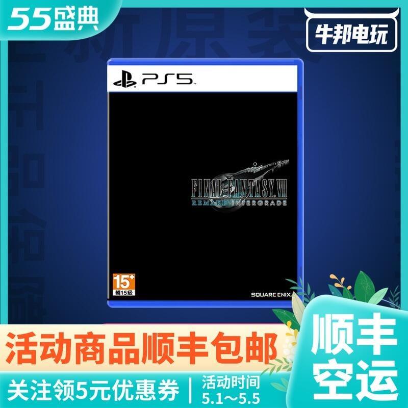 【新品上市】PS5游戲 最終幻想7升級版 FF7 FINAL FANTASY