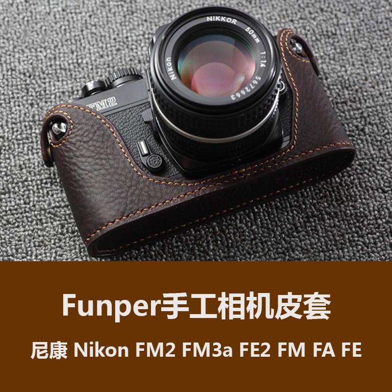 【新品上市】【Funper】尼康FM2 FM3a FE2 FM FA FE相機皮套真牛皮包半套收納