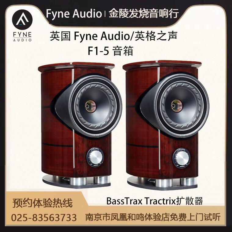 【新品上市】英國 Fyne audio/英格之聲 F1-5 點音驅動5寸 HiFi 高保真書架箱