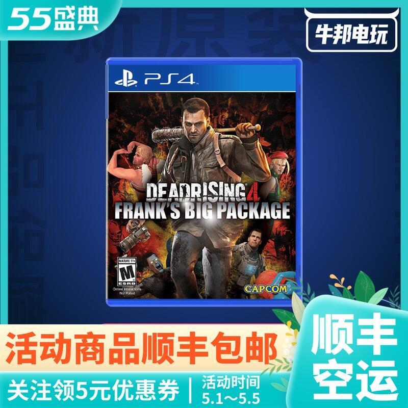 【新品上市】索尼PS4游戲 喪尸圍城4 僵尸圍城4 喪尸4 弗蘭克大禮包 現貨