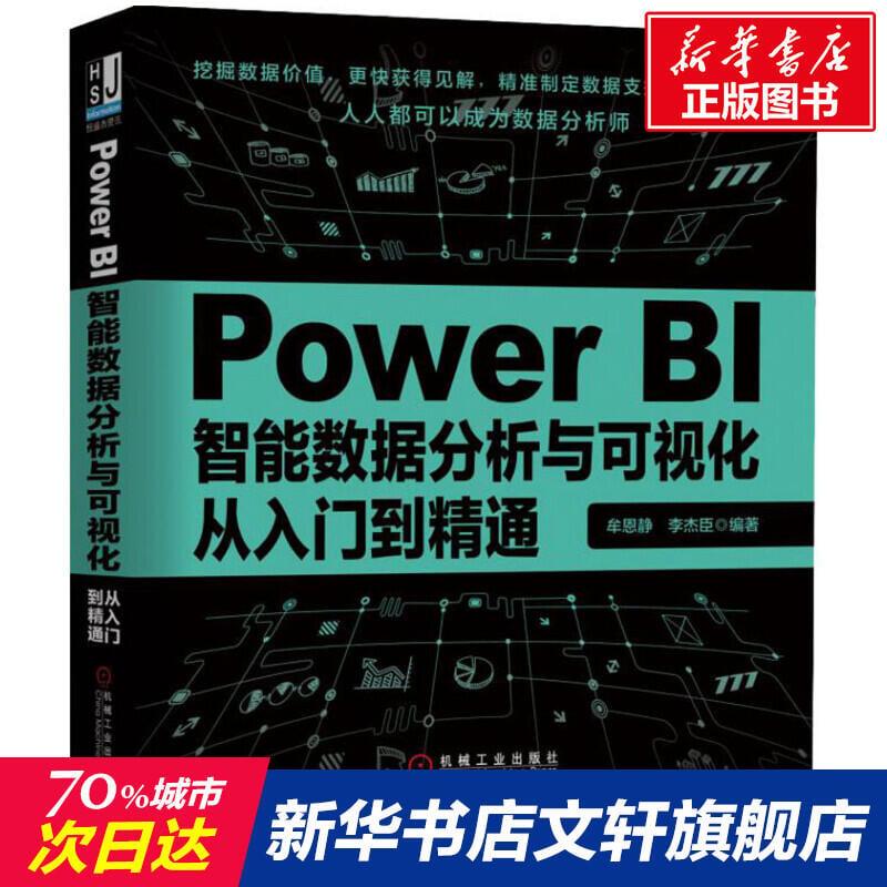 【悠著點書籍】Power BI智能數據分析與可視化從入門到精通 牟恩靜,李杰臣 正版書籍 新華書店旗艦店文軒官網 機械工
