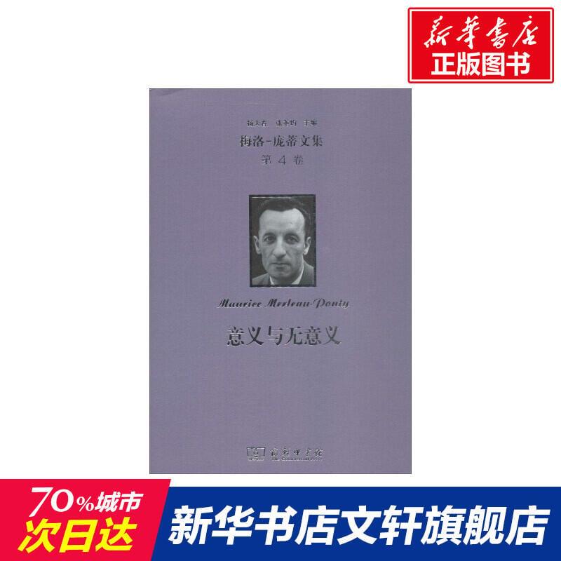【新品上市】梅洛龐蒂文集 (法)莫里斯·梅洛-龐蒂(Maurice Merleau-Ponty) 著;張穎 譯 商務印書