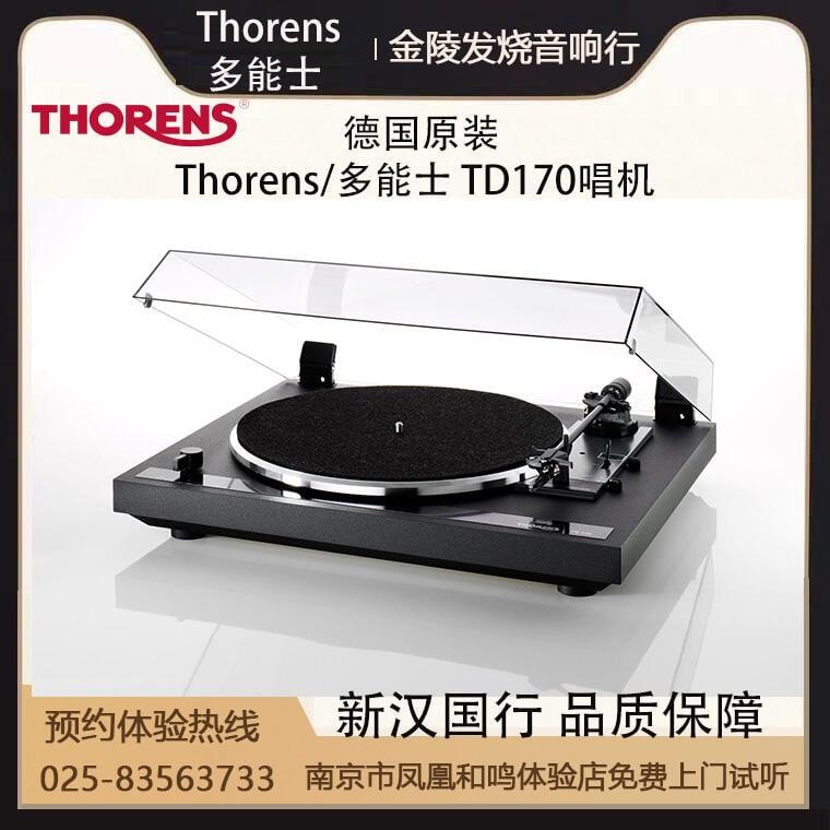 【新品上市】德國 Thorens/多能士 TD170EV 內置唱放自動LP黑膠唱盤 新漢國行